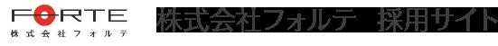 株式会社フォルテ(FORTE)